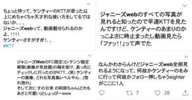 ジャニーズWeb解禁でSexyZone中島健人のファン急増!?イケメンすぎると話題に!
