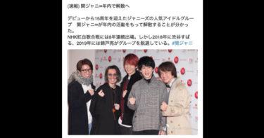 関ジャニ∞が2020年内に解散?関係者がツイッターで活動休止暴露でファン騒然!?